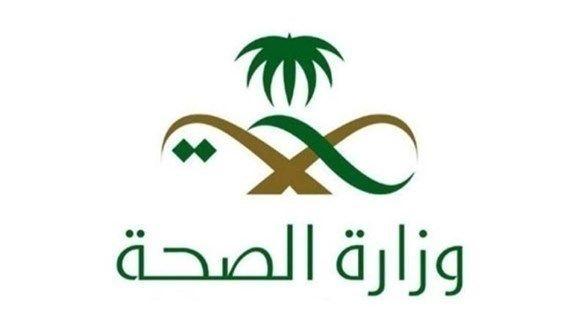 وزارة الصحة السعودية ت طالب من قاموا بزيارة هذا المخبر في جدة بضرورة العزل فورا