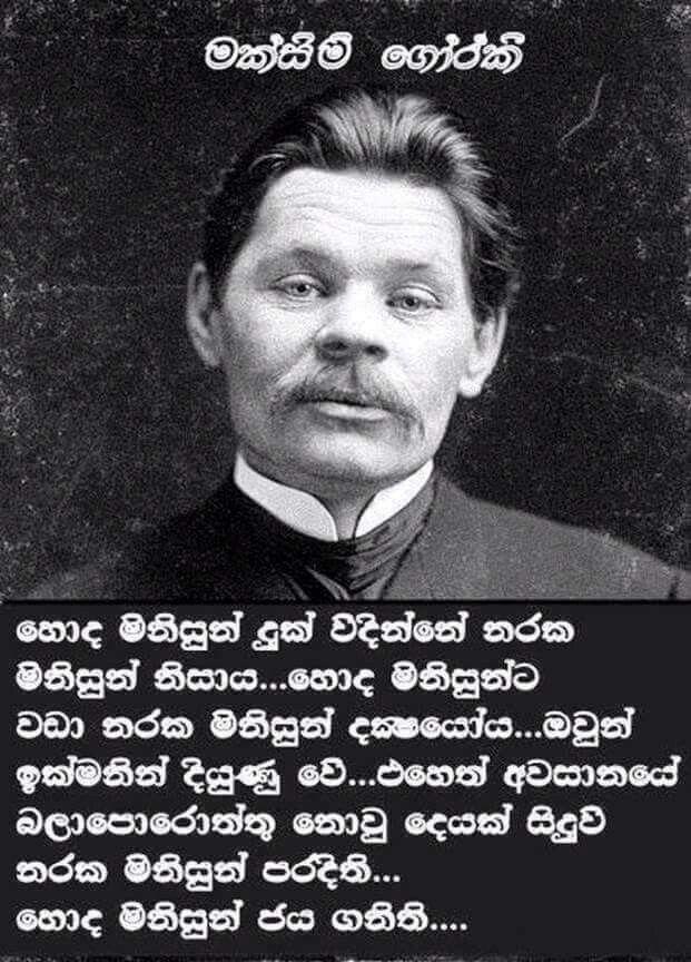 68 best Sinhala quotes images on Pinterest | Sad quotes ...