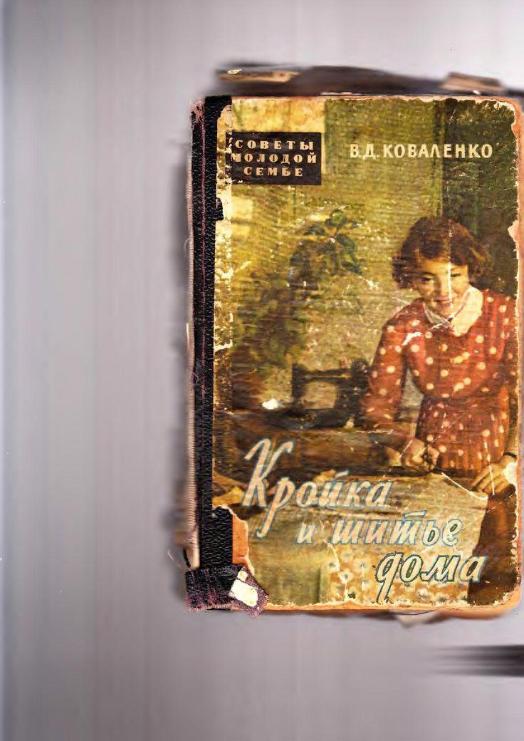Коваленко В.Д. Кройка и шитье дома 1960 Download