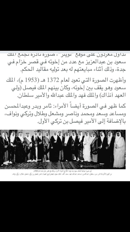 Pin Van A A Alkheriji Op King Saud Ben Abdulaziz
