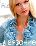 FRESH Zhurnal MOD Fashion Magazine 559 Russian knit and crochet patterns
