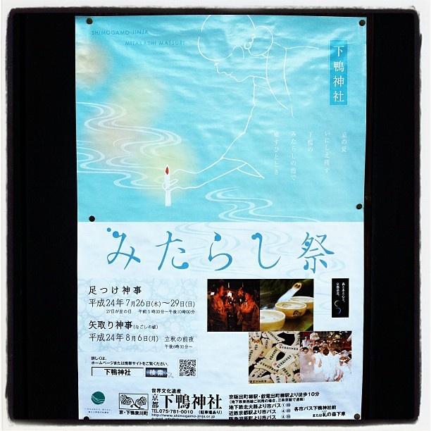 a notice of Mitarashi-Matsuri Shimogamo Shrine in Kyoto  みたらし祭のポスター フォントがかわいい。みたらしフォント - @wakokato- #webstagram