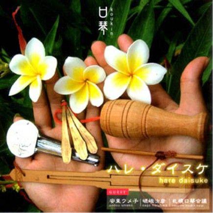 Daisuke Hare - Koukin (2004)