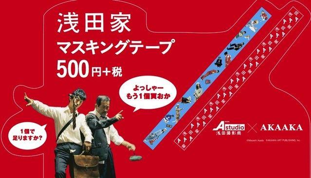 浅田家 マスキングテープ A タビタビ 2020 嵐 ニノ マスキングテープ 嵐
