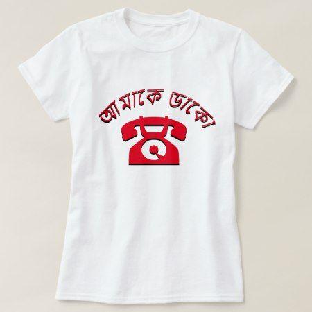 আমাকে ডাকো Call me in Bengali T-Shirt - click to get yours right now!