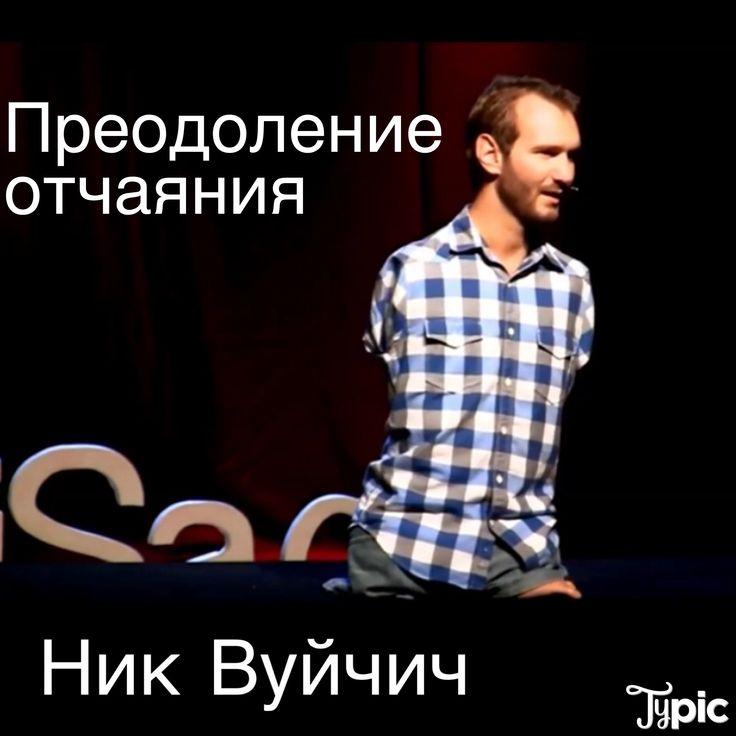 TED на русском. Как преодолеть отчаяние. Сила Воли. Самое мотивирующее в...