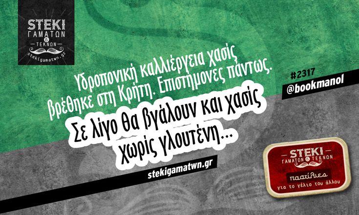 Υδροπονική καλλιέργεια χασίς @bookmanol - http://stekigamatwn.gr/s2317/