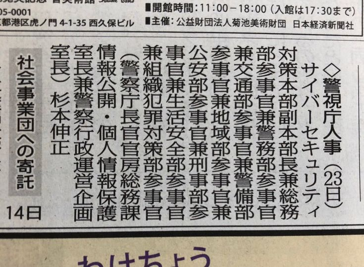 """田中一郎/名無しの統合デジタルさんさんのツイート: """"今日の都内版から。スゴイ肩書きだけど、名刺に入りきらないのでは…?… """""""