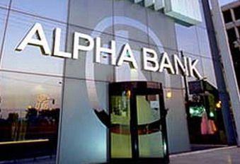 Δώρα από την ΑΧΑ για τα 10 χρόνια του Προγράμματος Επιβράβευσης Bonus της Alpha Bank: Η ΑΧΑ, ως Μεγάλος Συνεργάτης στο Πρόγραμμα…