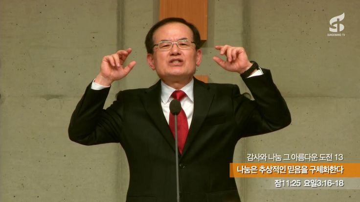 유관재 목사, '감사와 나눔 그 아름다운 도전(13)', 화정동 성광교회
