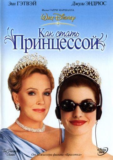 Как стать принцессой (The Princess Diaries)