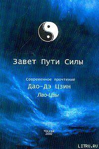 Дао Дэ Цзин (перевод Кувшинова Александра, Кан Юй) #goldenlib #философия #Древневосточнаялитература