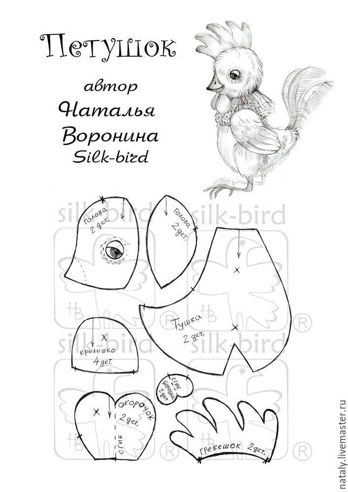 «Петушок и краски»: раскрашиваем плюшевого тедди-петушка - Ярмарка Мастеров - ручная работа, handmade