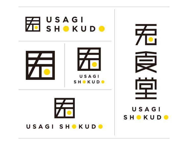 usagishokudo_02   タイポグラフィ 直線 男性的 四角 シンメトリー 和 キーカラー ポイント 挿し色