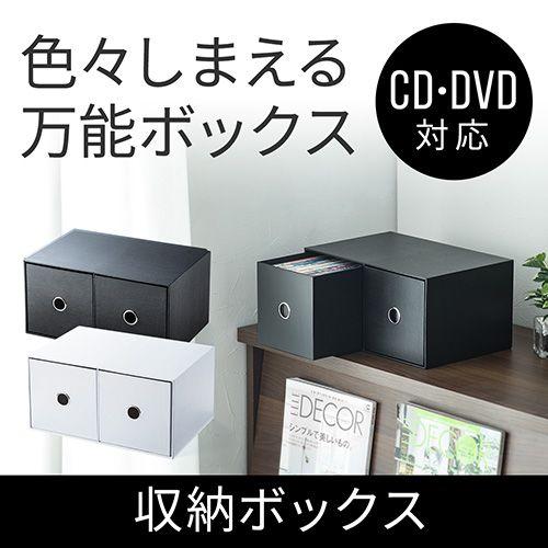 小物収納ケース(引き出し・DVD/CDケース・紙・ボックス・ホワイト) 200-FCD050Wの販売商品 | 通販ならサンワダイレクト