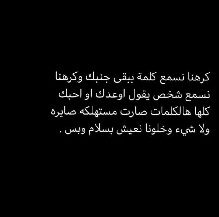 Pin By Nadeenalshukairi On Arabic Quotes In 2020 Words Quotes Arabic Quotes Words