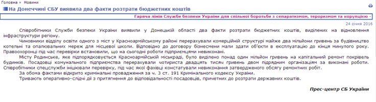 В СБУ завели дело о растрате бюджетных средств на восстановление Донецкой области - http://russiatoday.eu/v-sbu-zaveli-delo-o-rastrate-byudzhetnyh-sredstv-na-vosstanovlenie-donetskoj-oblasti/                              В Службе безопасности Украины открыли уголовное делопроизводство по фактам растраты бюджетных средст