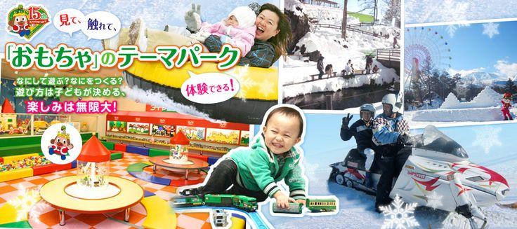 【節分イベント×雪遊び】おもちゃと一緒に福を呼び寄せよう!!〜軽井沢おもちゃ王国〜