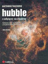 Διαστημικό τηλεσκόπιο HubbleΟ καθρέφτης του σύμπαντος