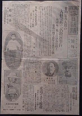 Mainichi Newspaper Article on Osugi and Ito's murder (1923) - Amakasu Incident - Wikipedia, the free encyclopedia