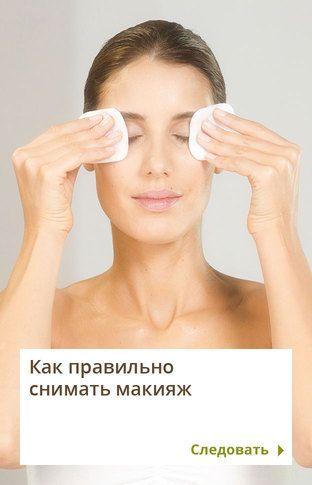 Средства для снятия макияжа с лица. Купить молочко, гель, лосьон, пенку, масло, влажные салфетки, воду или жидкость для удаления водостойкого макияжа с лица: цены в интернет магазине: Yves Rocher, Средства для макияжа лица. Купить декоративную косметику для лица: цены в интернет магазинe, Косметика для макияжа. Купить необходимые средства для макияжа: цены в интернет магазине