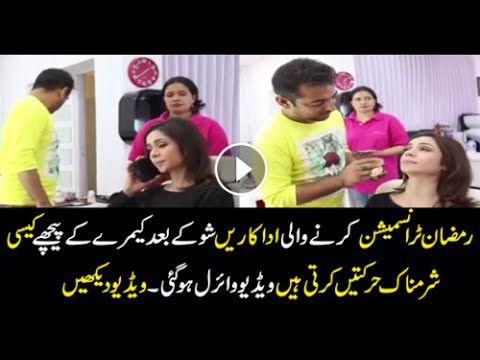 Shocking Video Behind the Camera in Ramadan Transmission in Pakistan