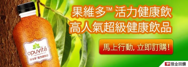 果維多活力健康飲 含有沙棘果與仙人掌果兩種營養豐富的果實,營養素相當完整,可以當作日常營養補給的飲品。