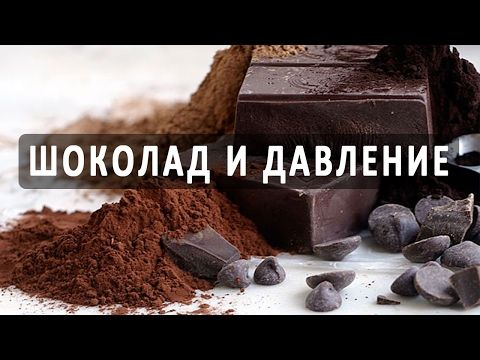 Черный шоколад и артериальное давление - YouTube