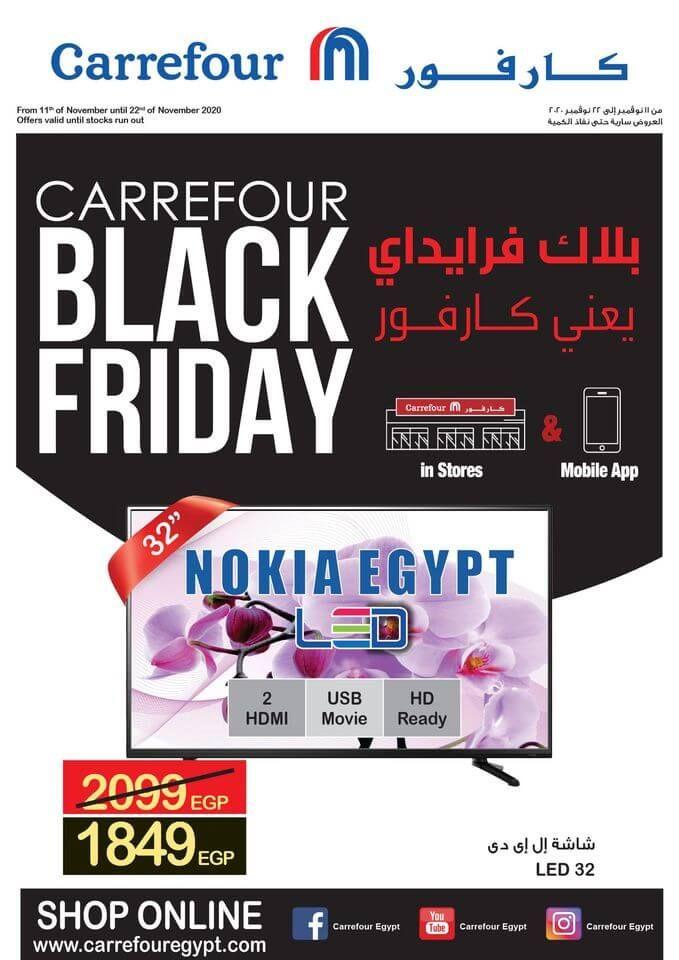 اقوى عروض بلاك فرايدي من عروض كارفور مصر على الاجهزة الكهربائية 2020 Mobile App Hd Movies 2 Movie