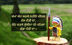 Quotes about life in Punjabi language