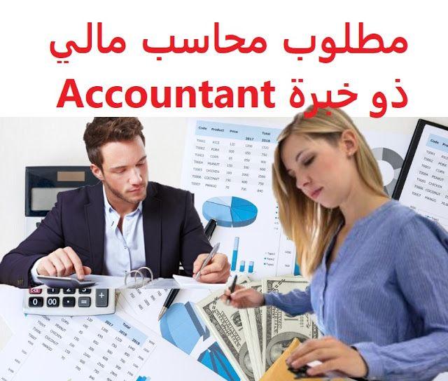 وظائف شاغرة في السعودية وظائف السعودية مطلوب محاسب مالي ذو خبرة Accountant Accounting Finance Marketing