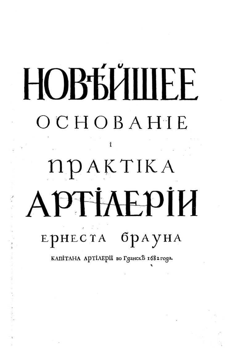Latest Fundamentals and Practice of Artillery. Early title page set in Civil type. Engraving by P. Picart and H. Dewitt. Moscow Printing Yard, September, 1709.