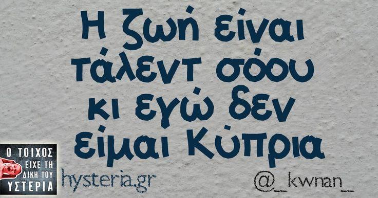 Η ζωή είναι τάλεντ σόου κι εγώ δεν είμαι Κύπρια