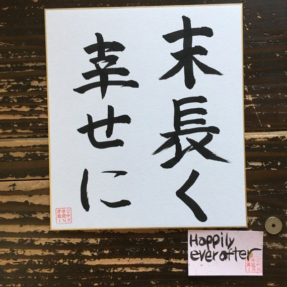 Happily Ever After - Japanese calligraphy