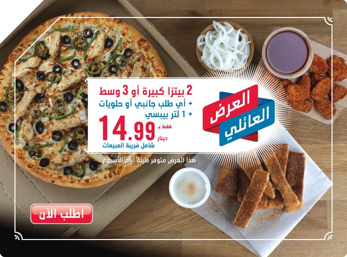 Order Dominos Pizza, Pasta, Soft drinks, Desserts, bread and sides from the Dominos Pizza Menu for carryout and delivery in Jordan.