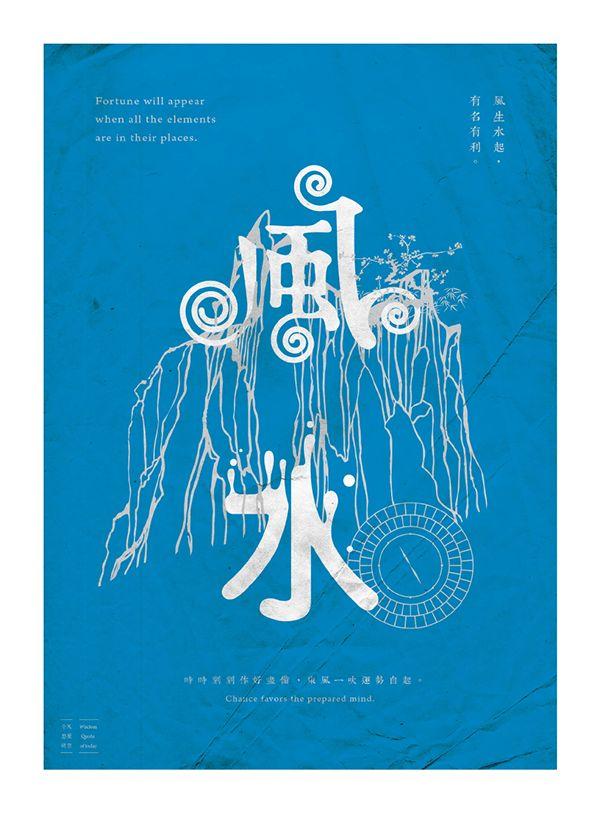 風生水起/中國諺語
