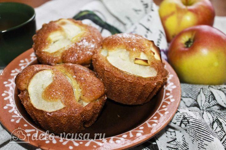 Кексы с яблоками #выпечка #кексы #яблока  #рецепты #деловкуса #готовимсделовкуса