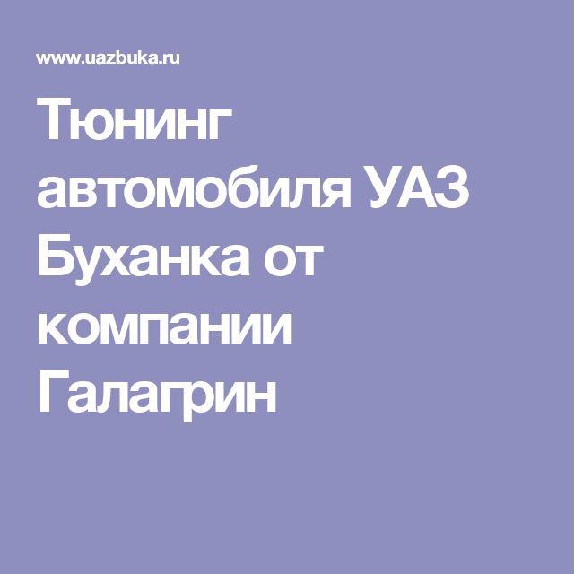Тюнинг автомобиля УАЗ Буханка от компании Галагрин