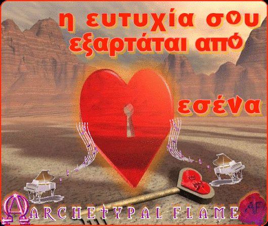 Archetypal Flame - η ευτυχία σου εξαρτάται από εσένα.   Like ♥♪♫ Comment ♥♪♫ Share   η ευτυχία σου εξαρτάται από εσένα.   your happiness depends on You  Tu felicidad depende de ti mismo.  Votre bonheur dépend de vous  Ihr Glück hängt von Ihnen ab  Αγάπη και φως  love and light  agape ke fos  amour et lumière  liebe und licht    #Archetypal #Flame #quotes #love #light #agape #fos #gif #GIFS #like #comment #share #positive #Amour #Lumière #BEAUTY #health #inspiration #morning