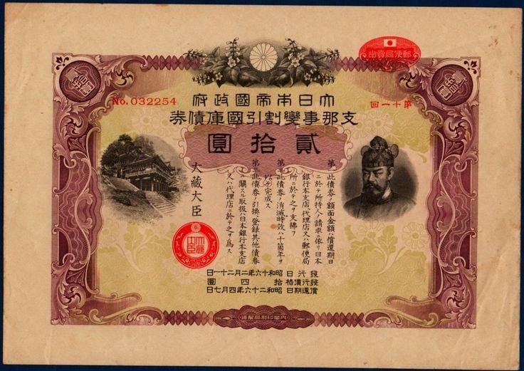 Sino-Japanese-War-Goverment-Bond-20-Yen-1941