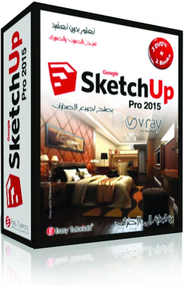 تعلم SketchUp Pro 2015