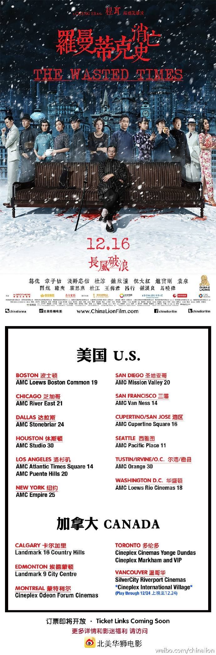 It is time to countdown for 2017!!! Chinalion wish you HAPPY NEW YEAR!!! For the holiday, we have the feast of movies for you: THE WASTED TIMES is still playing in some cities in North America , please check the info here: http://www.chinalionfilm.com/ RAILROAD TIGERS is going to visit UK on Jan 6th 2017, be prepared for that! (Please check theater list below!) http://www.chinalionfilm.com/ On Drama Fever, we offer you many choices like SO I MARRIED AN ANTI-FAN, SO YOUNG - NEVER GONE and BUT…