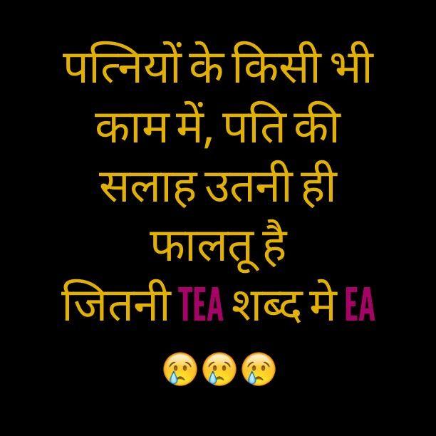 Hindi jokes, tea