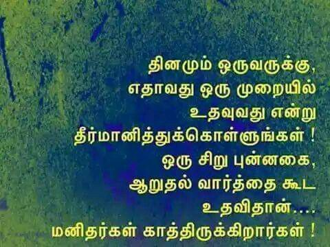 107 best images about tamil on pinterest best buddha quotes sri lanka and kumari kandam