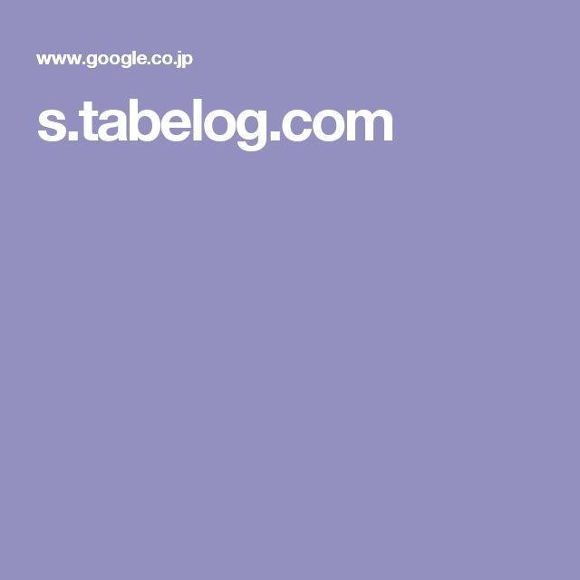 s.tabelog.com