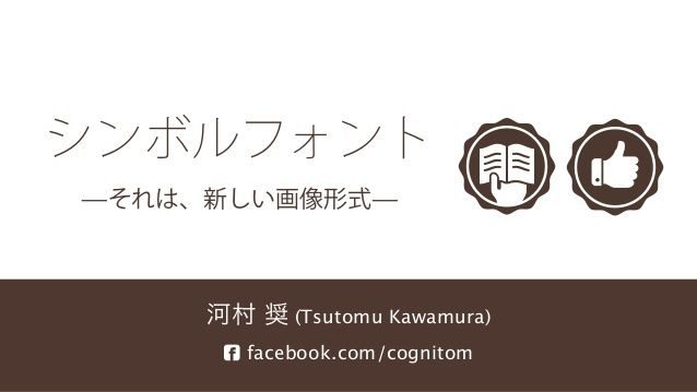 シンボルフォント — それは、新しい画像形式 by Tsutomu Kawamura via slideshare