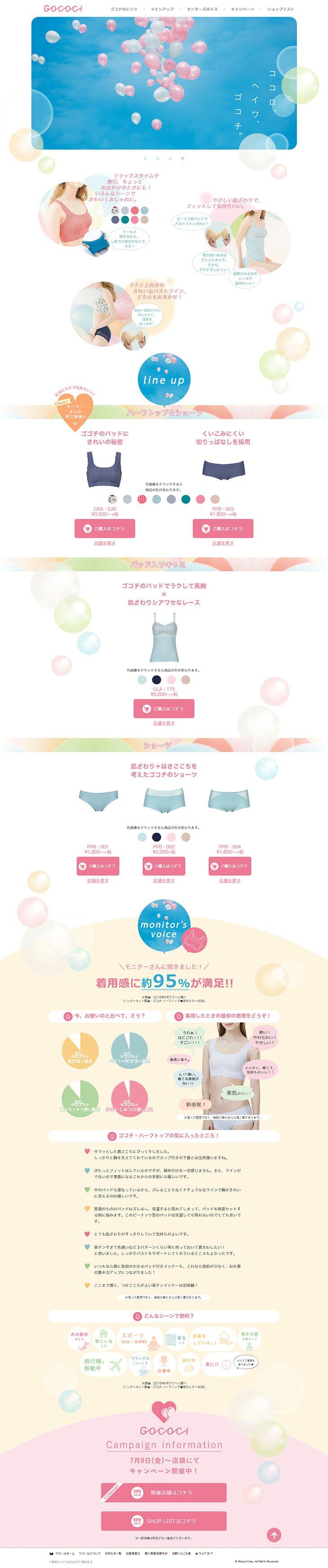 ゴコチ【ファッション関連】のLPデザイン。WEBデザイナーさん必見!ランディングページのデザイン参考に(かわいい系)