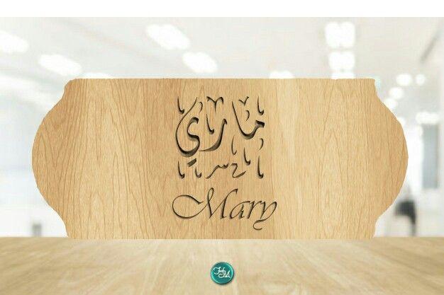 ماري اسم علم مؤنث عبري ورد في العبرية ميريام بمعنى السيدة ولفظ بأشكال عديدة في العالم منها ماريانا مريانا ماري ا مروش مروم و أخري ما Mary