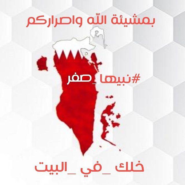 بمشيئة الله وأصراركم نبيها صفر خلك في البيت In 2020 Movie Posters Poster Bahrain