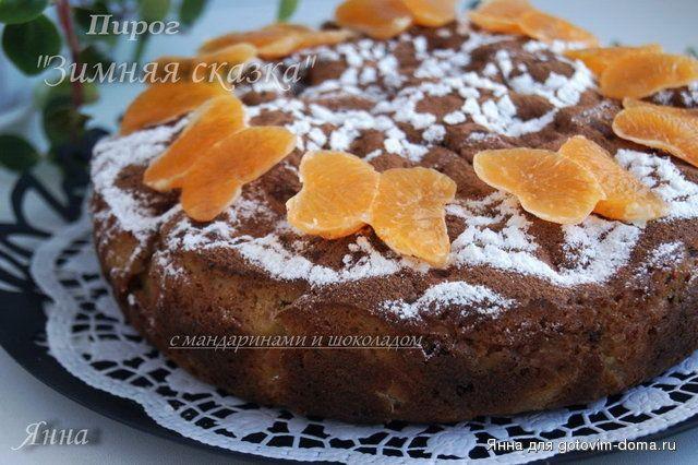 Пирог Зимняя сказка с мандаринами и шоколадом.jpg (216,66 Кб)